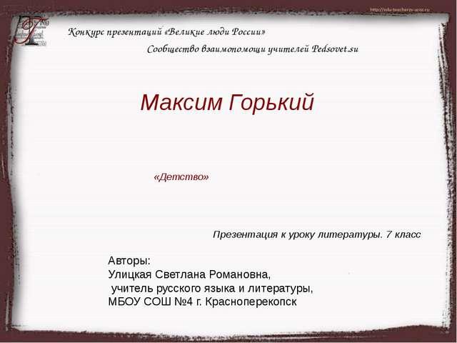 Конкурс презентаций «Великие люди России» Сообщество взаимопомощи учителей Pe...
