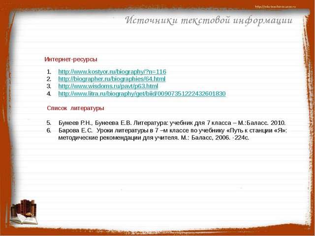 Источники текстовой информации Интернет-ресурсы http://www.kostyor.ru/biogra...