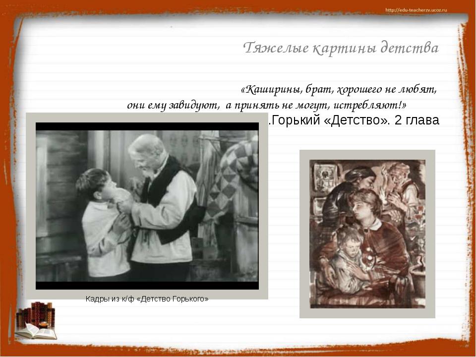 Тяжелые картины детства «Каширины, брат, хорошего не любят, они ему завидуют...