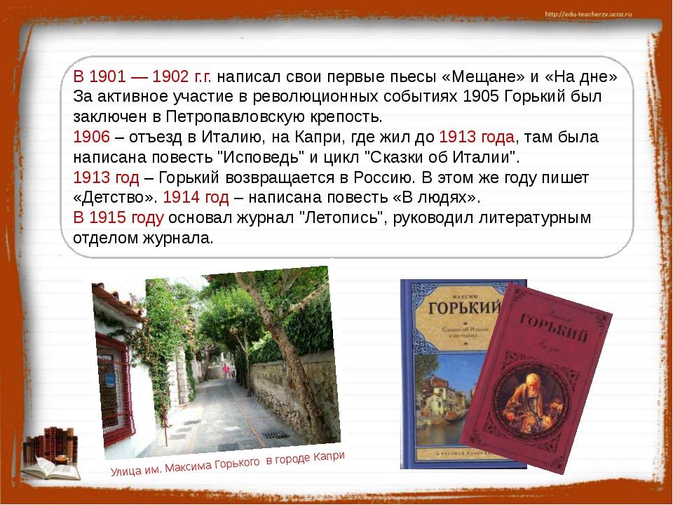 В 1901 — 1902 г.г. написал свои первые пьесы «Мещане» и «На дне» За активное...
