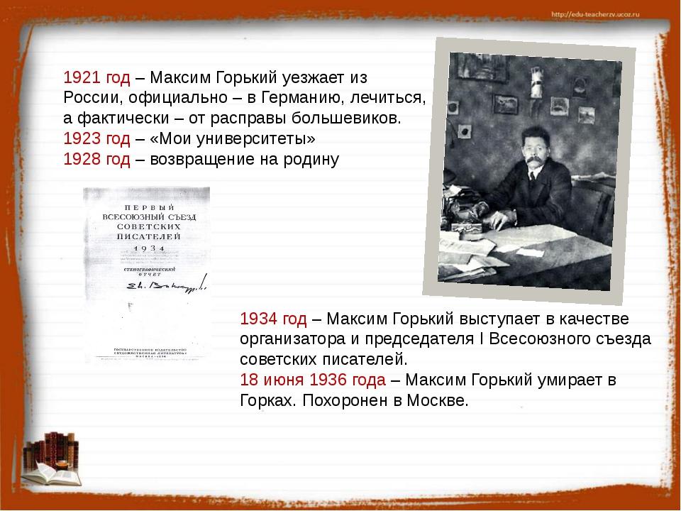 1934 год – Максим Горький выступает в качестве организатора и председателя I...