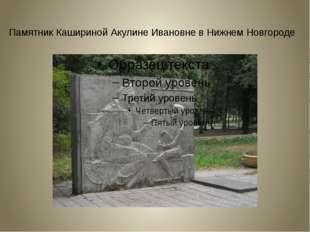 Памятник Кашириной Акулине Ивановне в Нижнем Новгороде