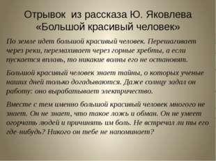 Отрывок из рассказа Ю. Яковлева «Большой красивый человек» По земле идет боль