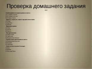 Проверка домашнего задания ТЕСТ  Автобиографическим произведением является: