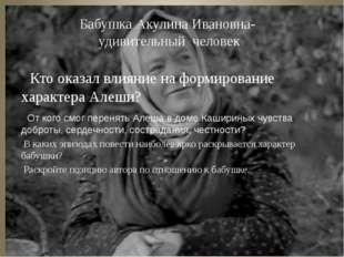 Бабушка Акулина Ивановна- удивительный человек - От кого смог перенять Алеша