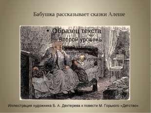 Бабушка рассказывает сказки Алеше Иллюстрация художника Б. А. Дехтерева к пов