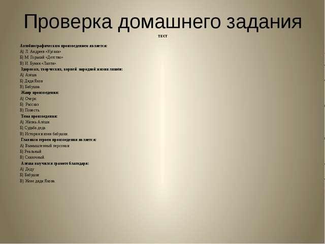Проверка домашнего задания ТЕСТ  Автобиографическим произведением является:...
