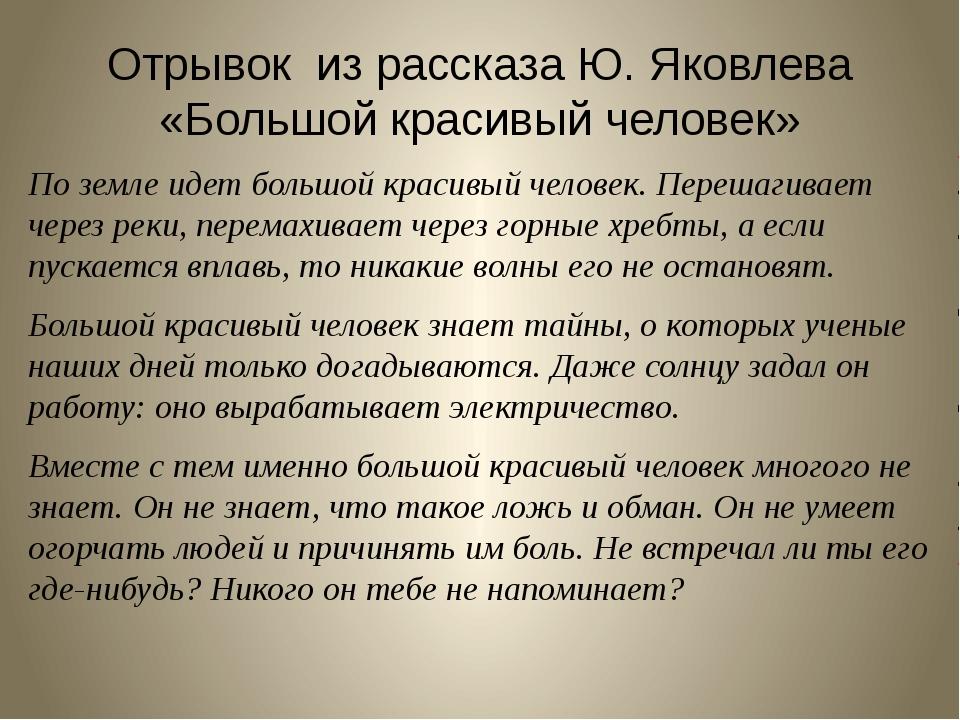 Отрывок из рассказа Ю. Яковлева «Большой красивый человек» По земле идет боль...
