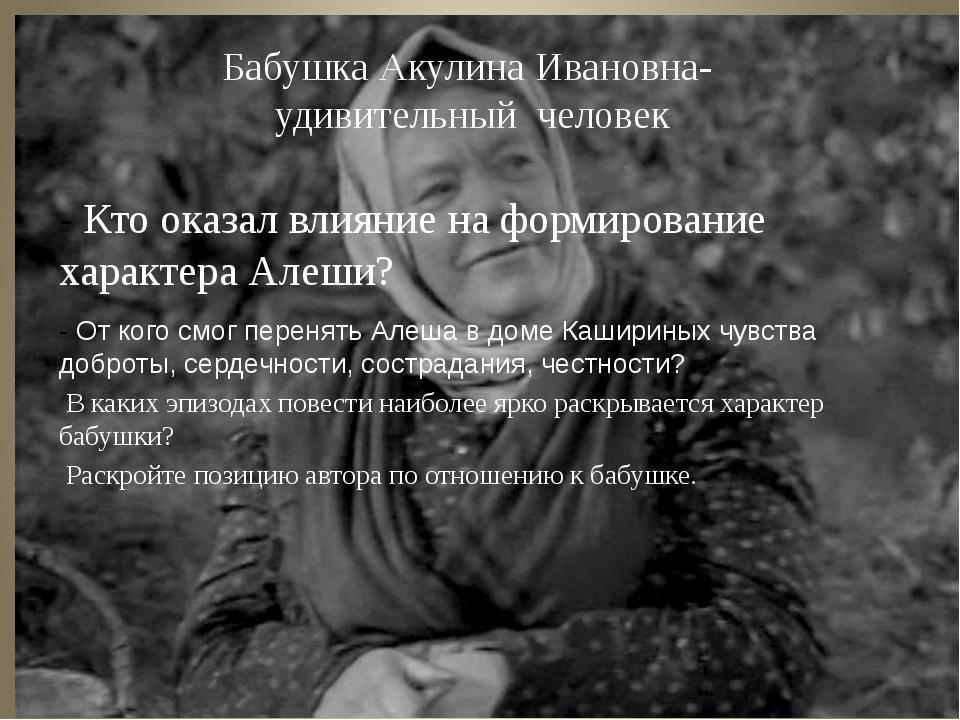 Бабушка Акулина Ивановна- удивительный человек - От кого смог перенять Алеша...