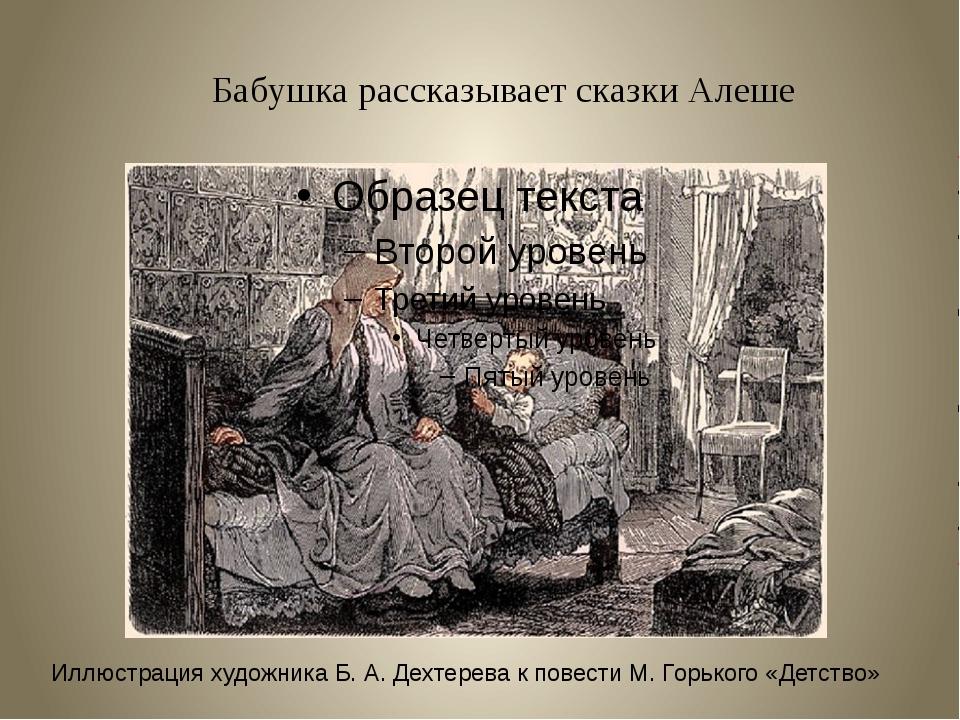 Бабушка рассказывает сказки Алеше Иллюстрация художника Б. А. Дехтерева к пов...
