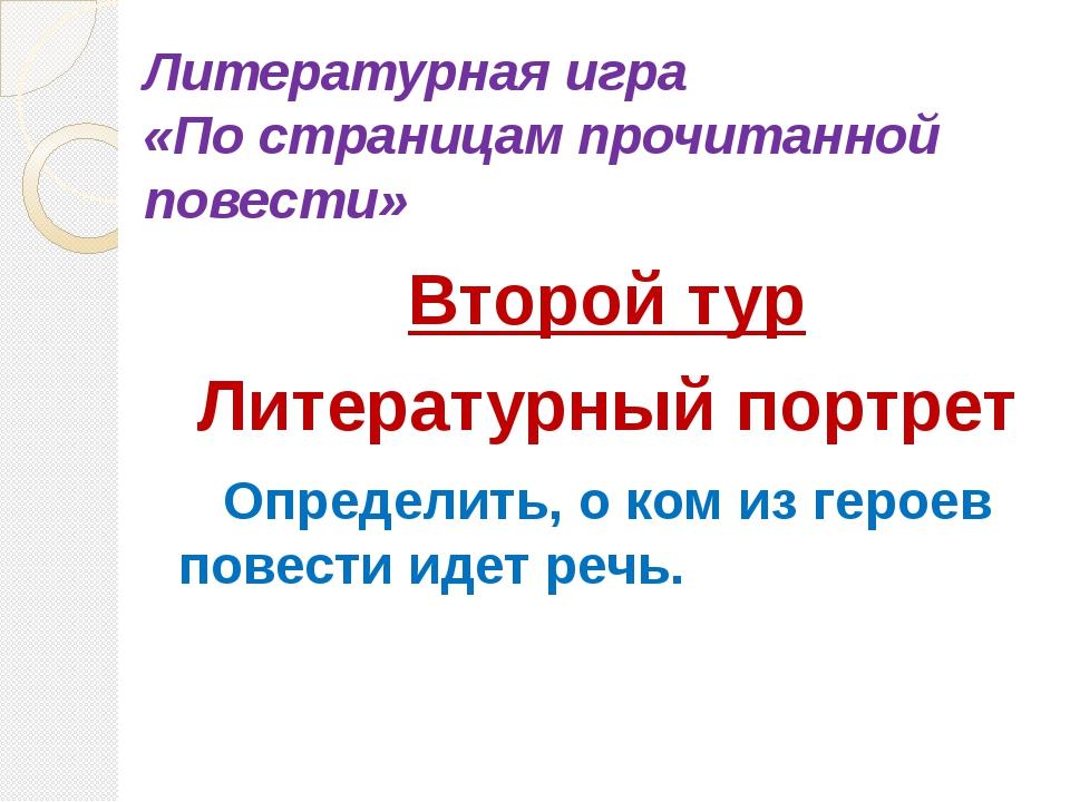 Литературная игра «По страницам прочитанной повести» Второй тур Литературный...