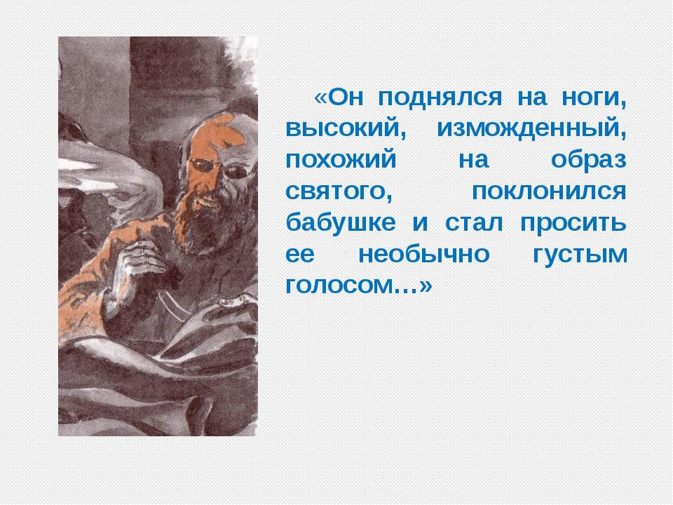 «Он поднялся на ноги, высокий, изможденный, похожий на образ святого, поклон...