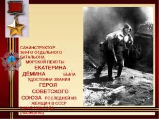 САНИНСТРУКТОР 369-ГО ОТДЕЛЬНОГО БАТАЛЬОНА МОРСКОЙ ПЕХОТЫ ЕКАТЕРИНА ДЁМИНА БЫЛ