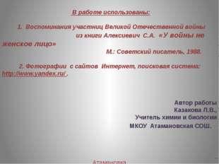 В работе использованы: 1. Воспоминания участниц Великой Отечественной войны
