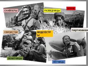 МЕДСЁСТРЫ ЛЁТЧИЦЫ ЗЕНИТЧИЦЫ РАЗВЕДЧИЦЫ СНАЙПЕРЫ СВЯЗИСТКИ партизанки ВРАЧИ