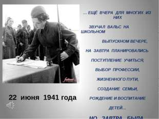 22 июня 1941 года … ЕЩЁ ВЧЕРА ДЛЯ МНОГИХ ИЗ НИХ ЗВУЧАЛ ВАЛЬС НА ШКОЛЬНОМ ВЫПУ
