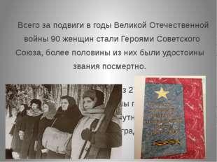 Всего за подвиги в годы Великой Отечественной войны 90 женщин стали Героями
