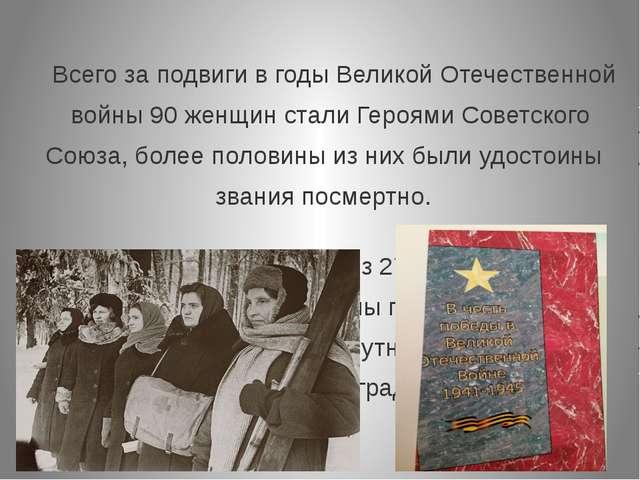 Всего за подвиги в годы Великой Отечественной войны 90 женщин стали Героями...