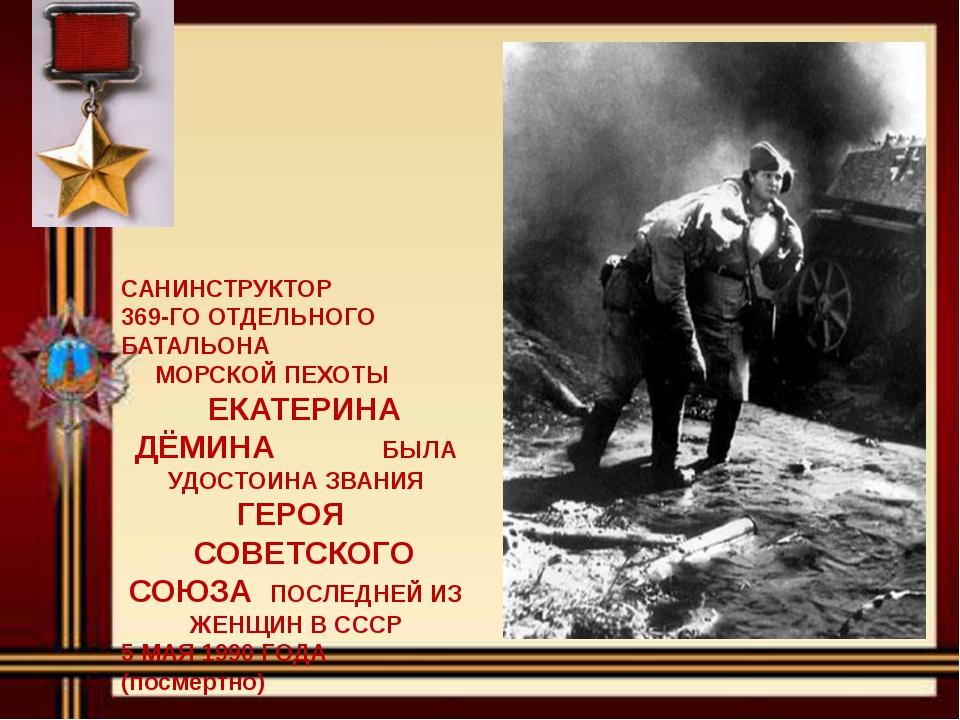 САНИНСТРУКТОР 369-ГО ОТДЕЛЬНОГО БАТАЛЬОНА МОРСКОЙ ПЕХОТЫ ЕКАТЕРИНА ДЁМИНА БЫЛ...