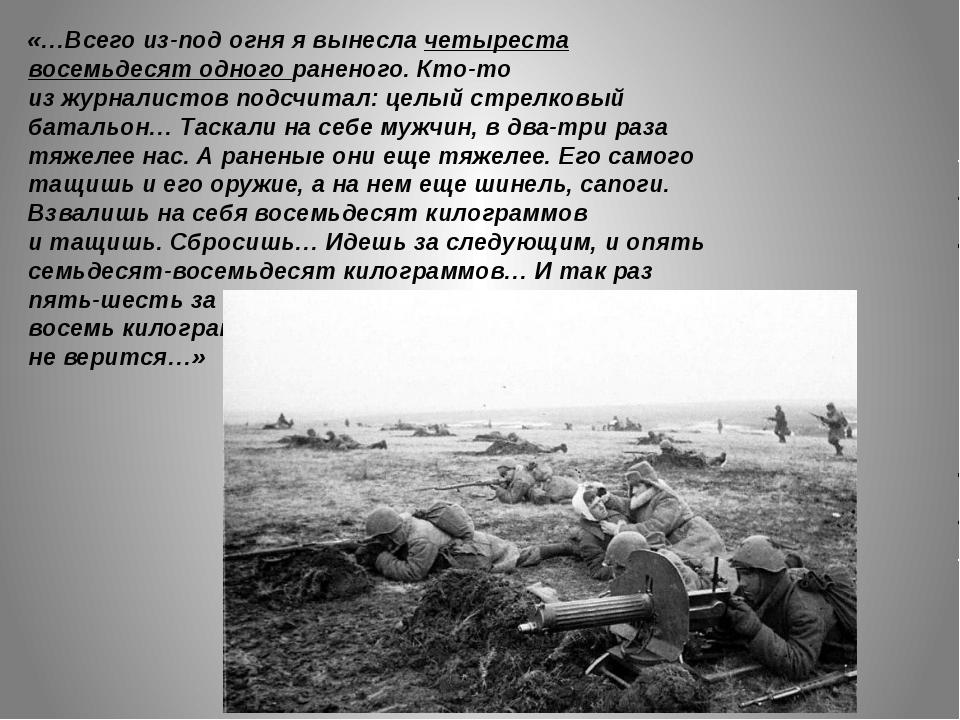 «…Всего из-под огня явынесла четыреста восемьдесят одного раненого. Кто-то и...