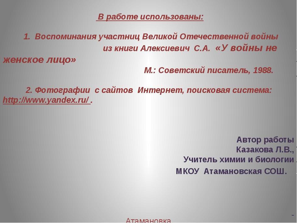 В работе использованы: 1. Воспоминания участниц Великой Отечественной войны...