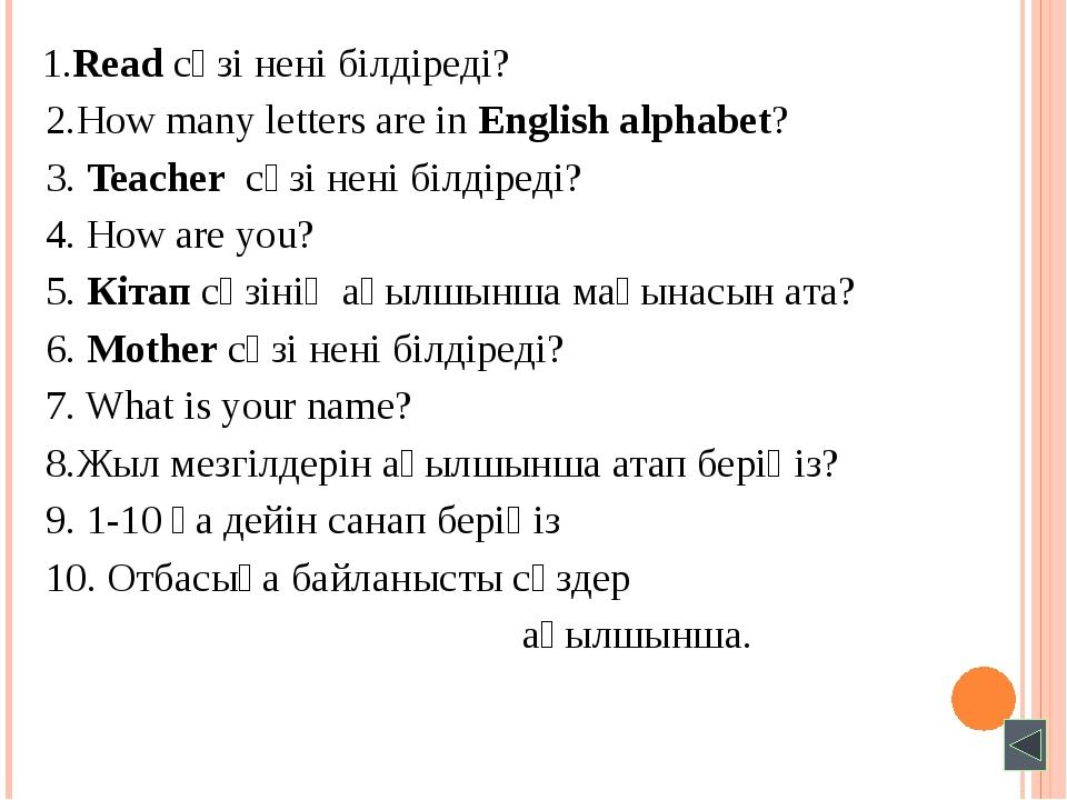 1.Read сөзі нені білдіреді? 2.How many letters are in English alphabet? 3. T...