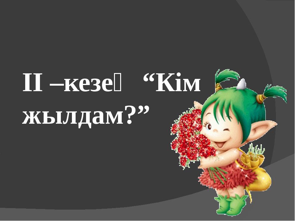 """II –кезең """"Кім жылдам?"""""""