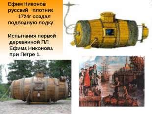 Испытания первой деревянной ПЛ Ефима Никонова при Петре 1. Ефим Никонов русск