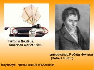 Fulton's Nautilus. American war of 1812. американец Роберт Фултон (Robert Ful