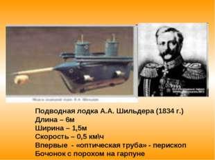 Подводная лодка А.А. Шильдера (1834 г.) Длина – 6м Ширина – 1,5м Скорость – 0