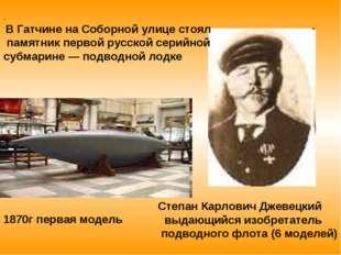 Степан Карлович Джевецкий выдающийся изобретатель подводного флота (6 моделей
