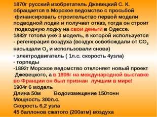 1870г русский изобретатель Джевецкий С. К. обращается в Морское ведомство с п