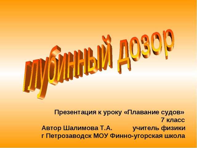 Презентация к уроку «Плавание судов» 7 класс Автор Шалимова Т.А. учитель физ...