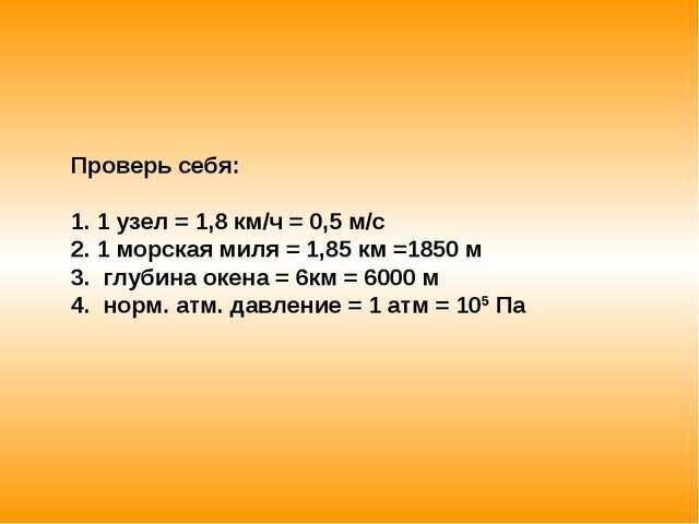 Проверь себя: 1 узел = 1,8 км/ч = 0,5 м/с 1 морская миля = 1,85 км =1850 м гл...