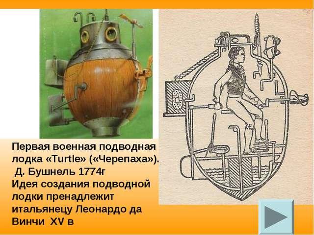 Первая военная подводная лодка «Turtle» («Черепаха»). Д. Бушнель 1774г Идея с...