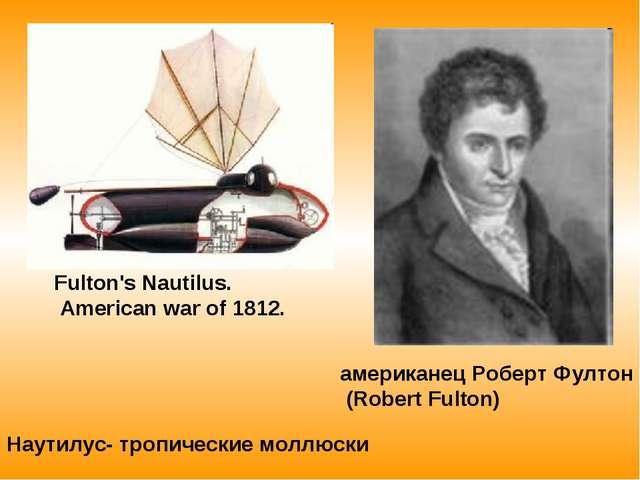 Fulton's Nautilus. American war of 1812. американец Роберт Фултон (Robert Ful...