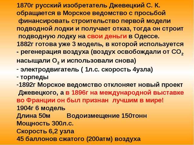 1870г русский изобретатель Джевецкий С. К. обращается в Морское ведомство с п...