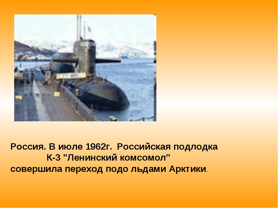 """Россия. В июле 1962г. Российская подлодка К-3 """"Ленинский комсомол"""" совершила..."""