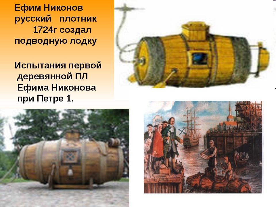 история изобретения подводных лодок