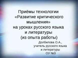 Приёмы технологии «Развитие критического мышления» на уроках русского языка и