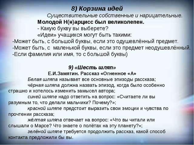 8) Корзина идей Существительные собственные и нарицательные. Молодой Н(н)ар...
