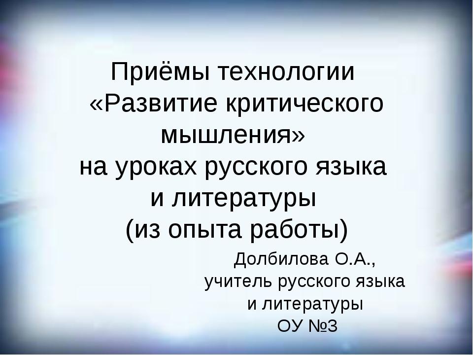 Приёмы технологии «Развитие критического мышления» на уроках русского языка и...