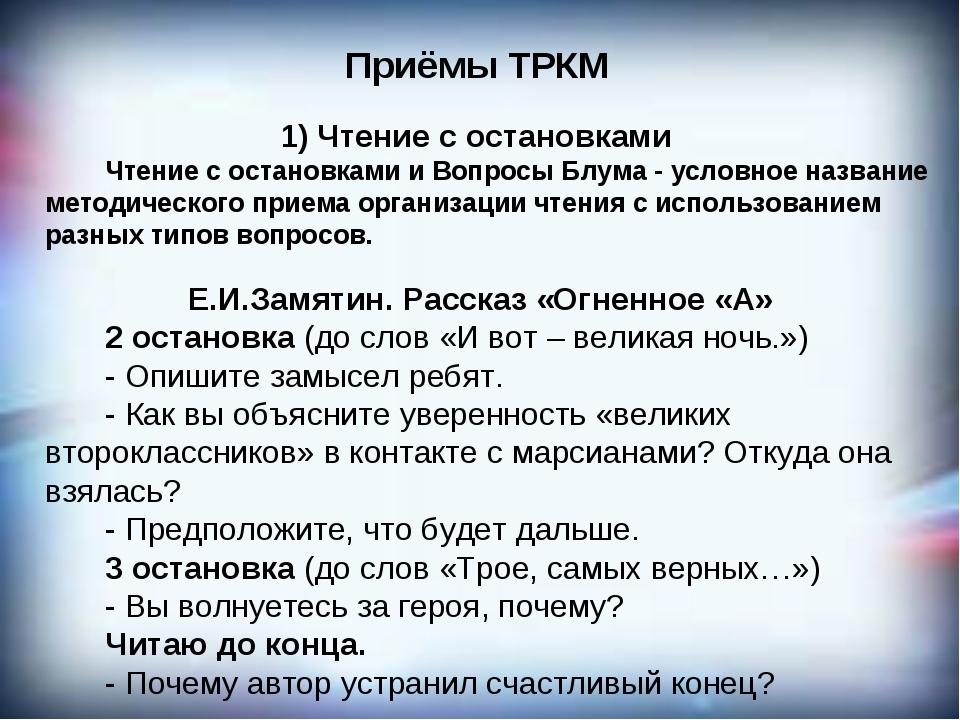 Приёмы ТРКМ 1) Чтение с остановками Чтение с остановками и Вопросы Блума -...