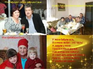 Моя бабушка Света и дедушка Саша А здесь бабушка Валя и дедушка Валера Моя п