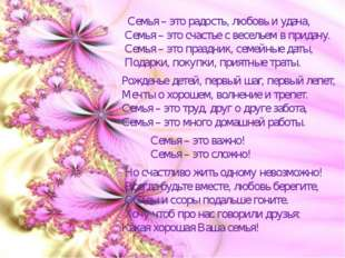 Семья – это радость, любовь и удача, Семья – это счастье с весельем в придач
