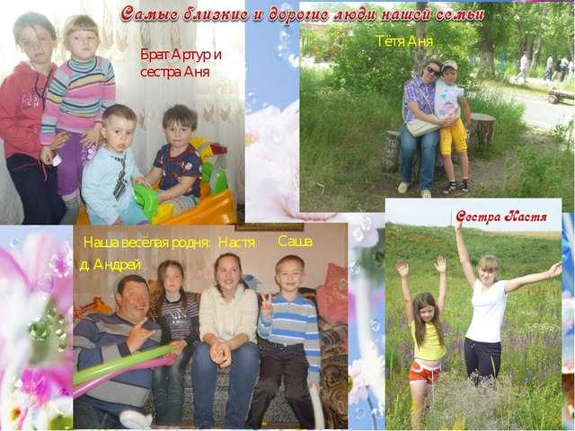 Брат Артур и сестра Аня Наша весёлая родня: Настя Тётя Аня Саша д. Андрей