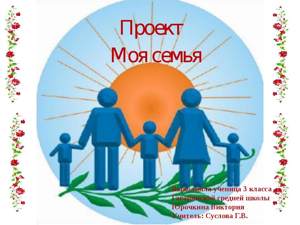 Проект Моя семья Выполнила ученица 3 класса Гагаринской средней школы Юрочкин...