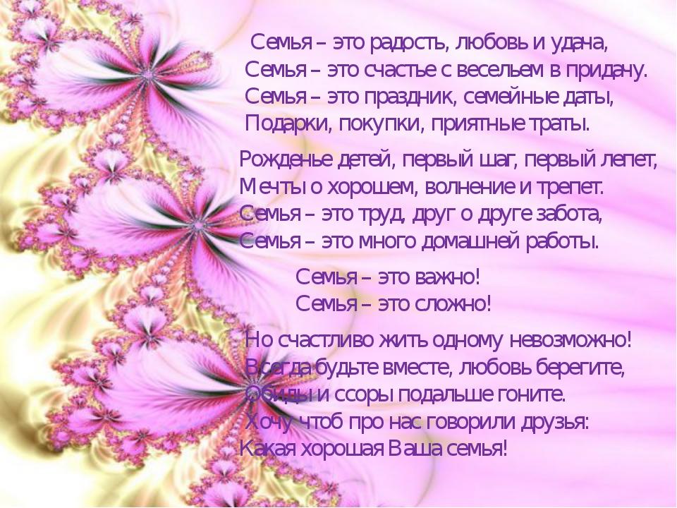 Семья – это радость, любовь и удача, Семья – это счастье с весельем в придач...