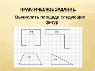 Вычислить площади следующих фигур