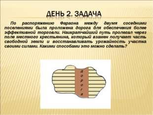 По распоряжению Фараона между двумя соседними поселениями была проложена доро